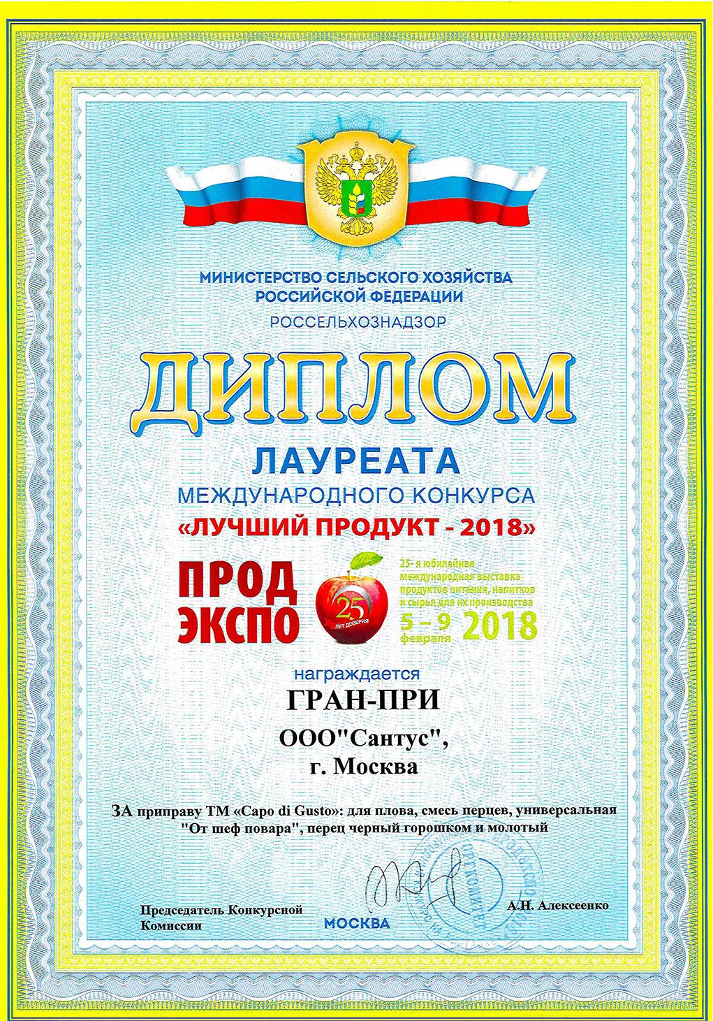 Итоги международной выставки ПРОДЭКСПО 2018