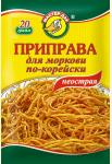 Приправа для моркови по-корейски  (не острая) 20 гр