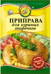 Приправа для куриных окорочков 15 гр