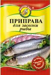 Приправа для засолки рыбы 15 гр