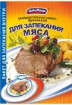 Универсальная смесь пряностей для запекания мяса 30 гр.
