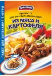 Смесь пряностей для аппетитного жаркого из мяса и картофеля 30 гр.
