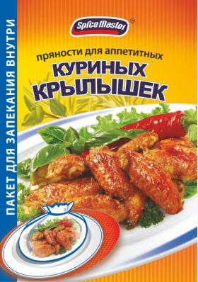 Пряности для аппетитных куриных крылышек 30 гр.