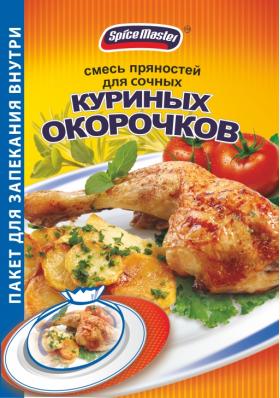 Смесь пряностей для сочных куриных окорочков 30 гр.