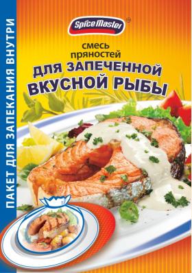 Смесь пряностей для вкусной рыбы 30 гр.