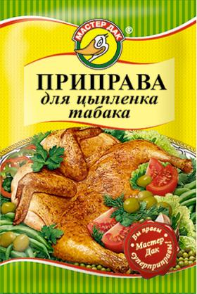 Приправа «Цыпленка табака» 15 гр