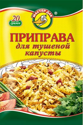 Приправа для тушеной капусты 20 гр
