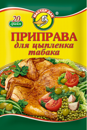 Приправа «Цыпленка табака» 20 гр